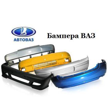 Бампера ВАЗ