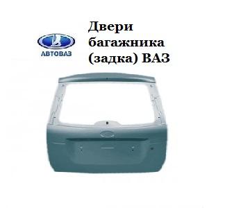 Двери багажника (задка) ВАЗ