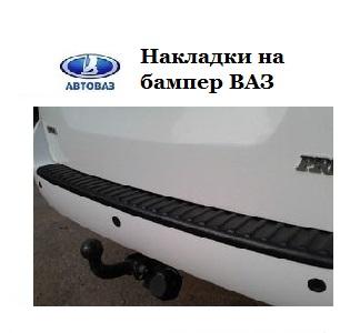 Накладка на бампер ВАЗ