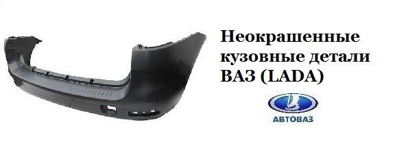 Окрашенные кузовные детали ВАЗ